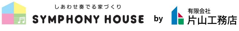 SYMPHONY HOUSE by 片山工務店