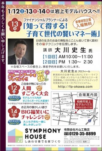 新春特別イベントを開催します!