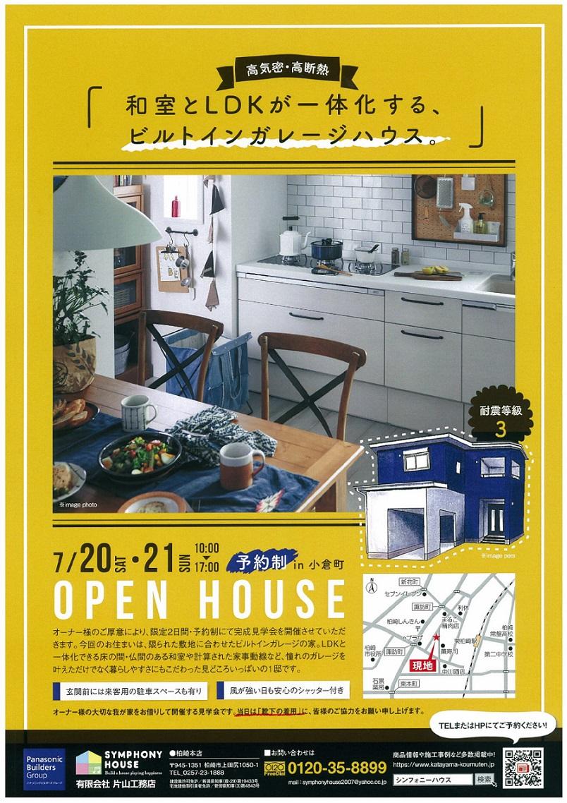 完成見学会「和室とLDKが一体化する、ビルトインガレージハウス」を開催しました