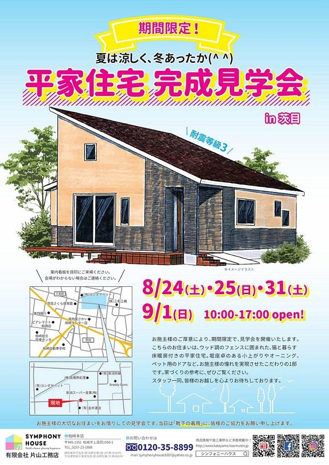 完成見学会「平屋風住宅」を開催しました。