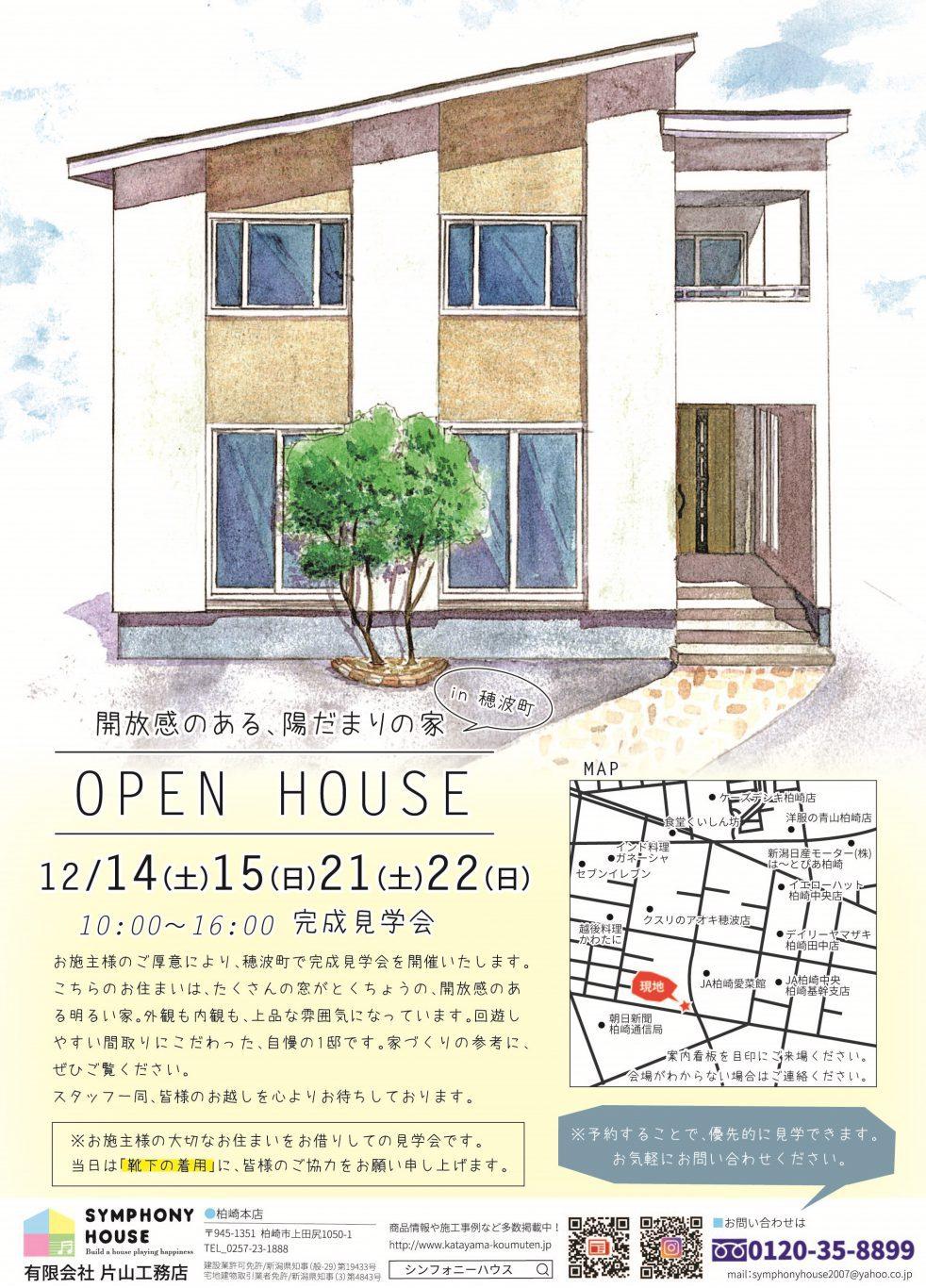 完成見学会「開放感のある、陽だまりの家」を開催しました