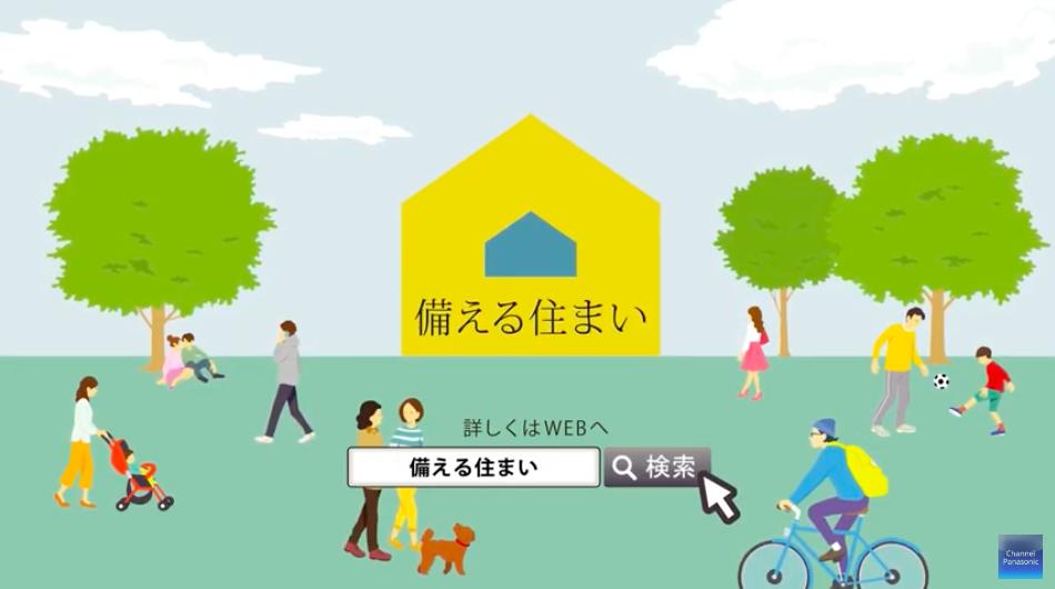 地震に強い家を建てるならテクノストラクチャー工法