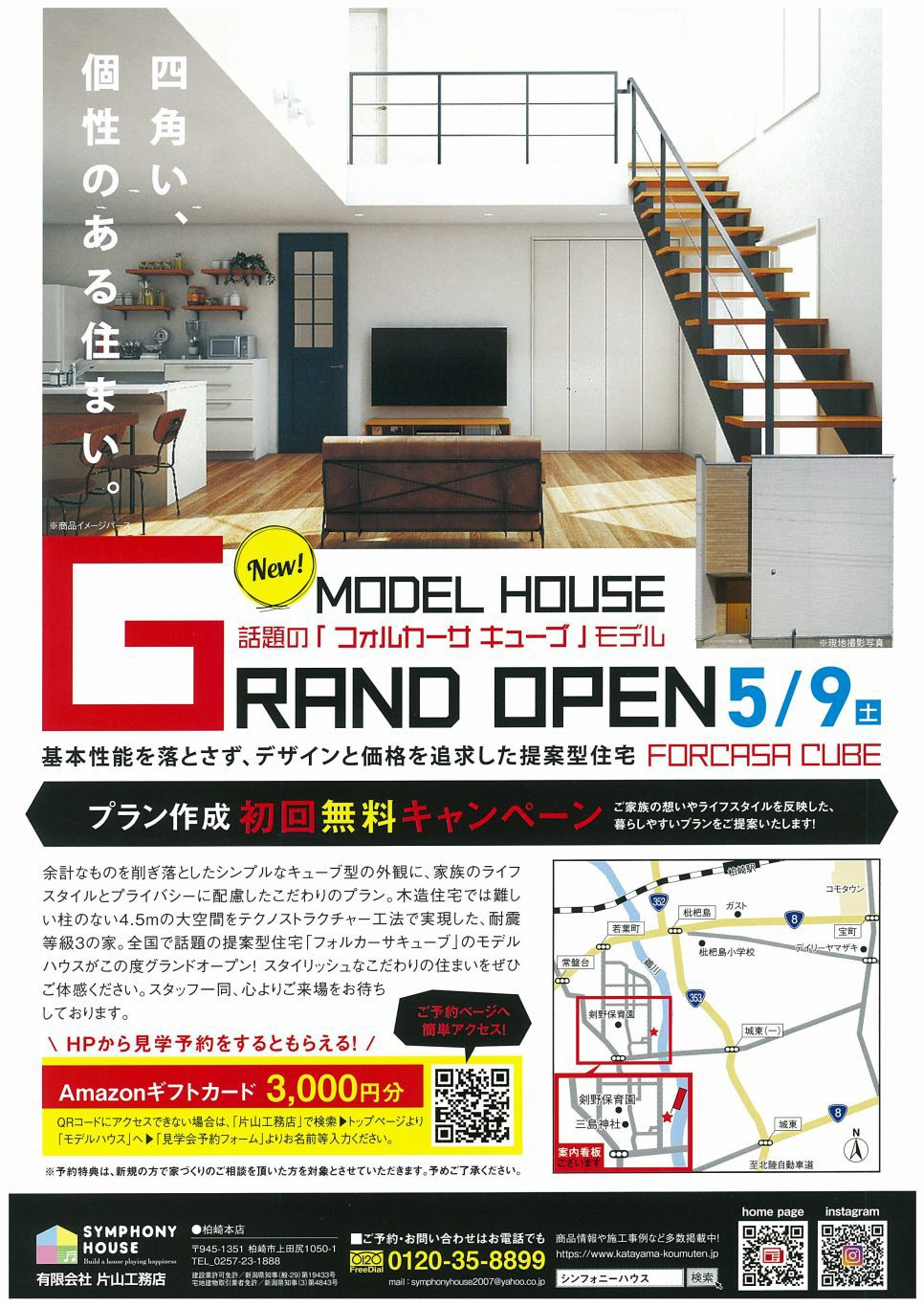 【新モデルハウス 5月9日OPEN!】