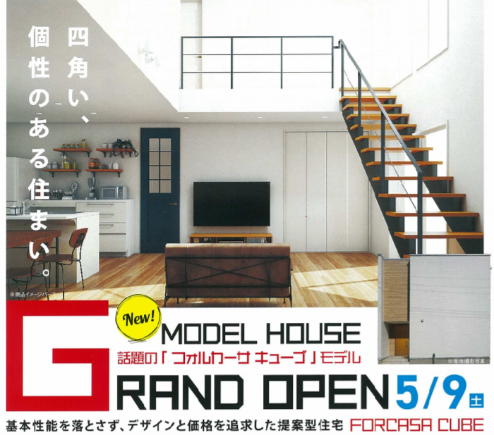 柏崎市剣野町に新モデルハウス「FORCASA CUBE」オープンしました!