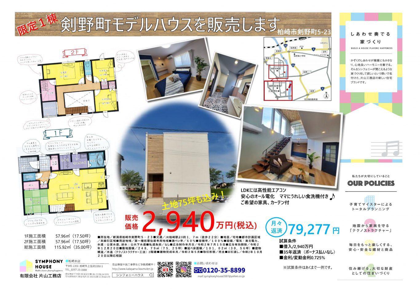 剣野町モデルハウス販売します!
