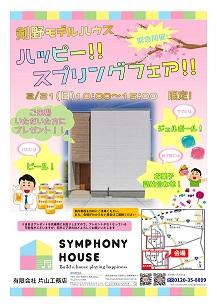 【緊急開催】ハッピー!!スプリングフェア!!