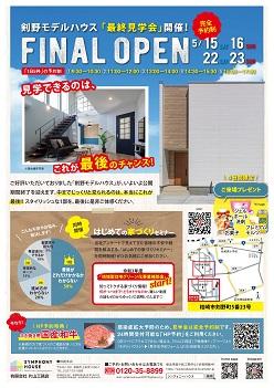 剣野町モデルハウス「最終見学会」開催!