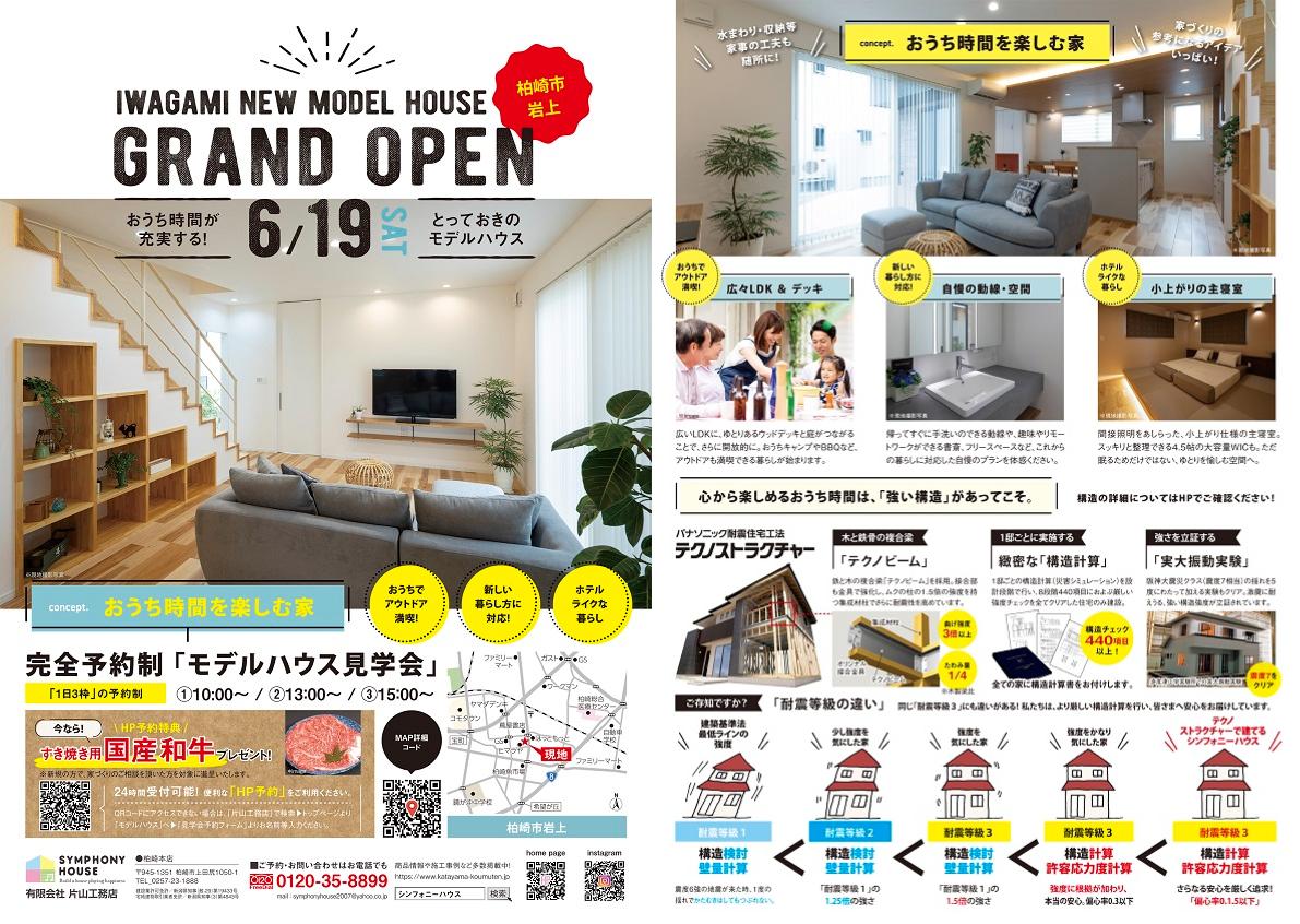 岩上 新モデルハウス GRAND OPEN 6/19